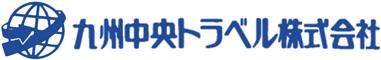 九州中央トラベル